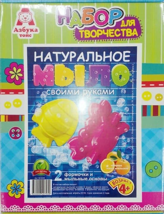 Мыло своими руками азбука тойс 11