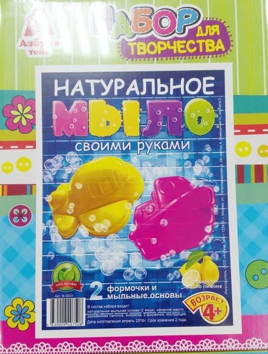 Мыло своими руками азбука тойс 9