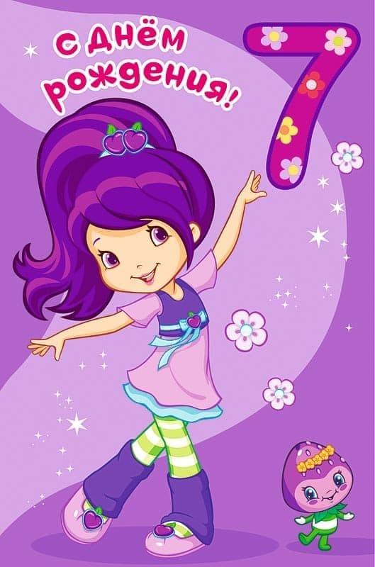 Картинка поздравление девочке 7 лет с днем рождения