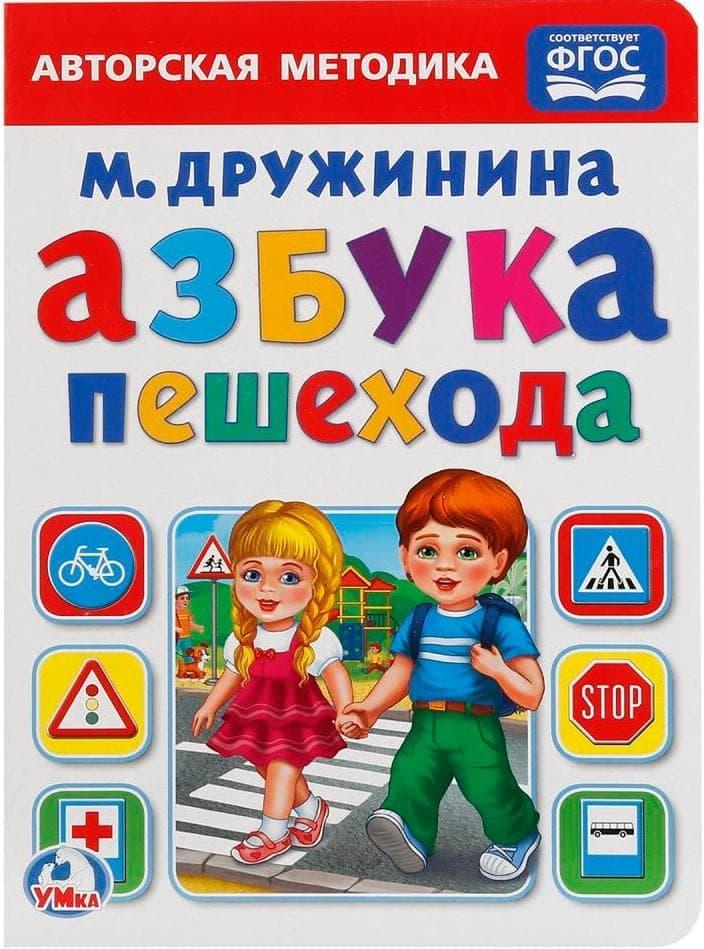 краснодаре вынесли азбука пешехода по алфавиту в картинках объясняется
